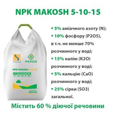 Комплексне добриво Fosfan NPK 5-10-15