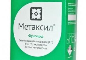Метаксил, ЗП