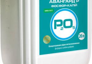 Авангард Р Фосфор+Калiй