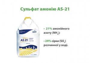 Сульфат амонію AS 21 (NH4 - 21%, S - 24%)