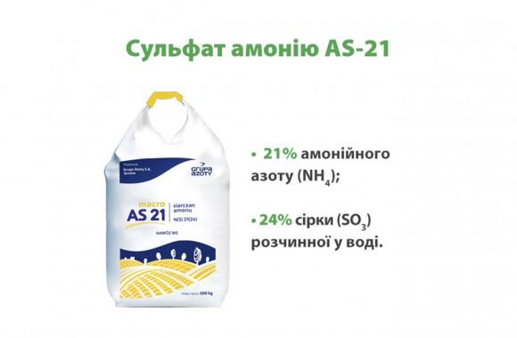 Сульфат амонію AS 21, 500 кг